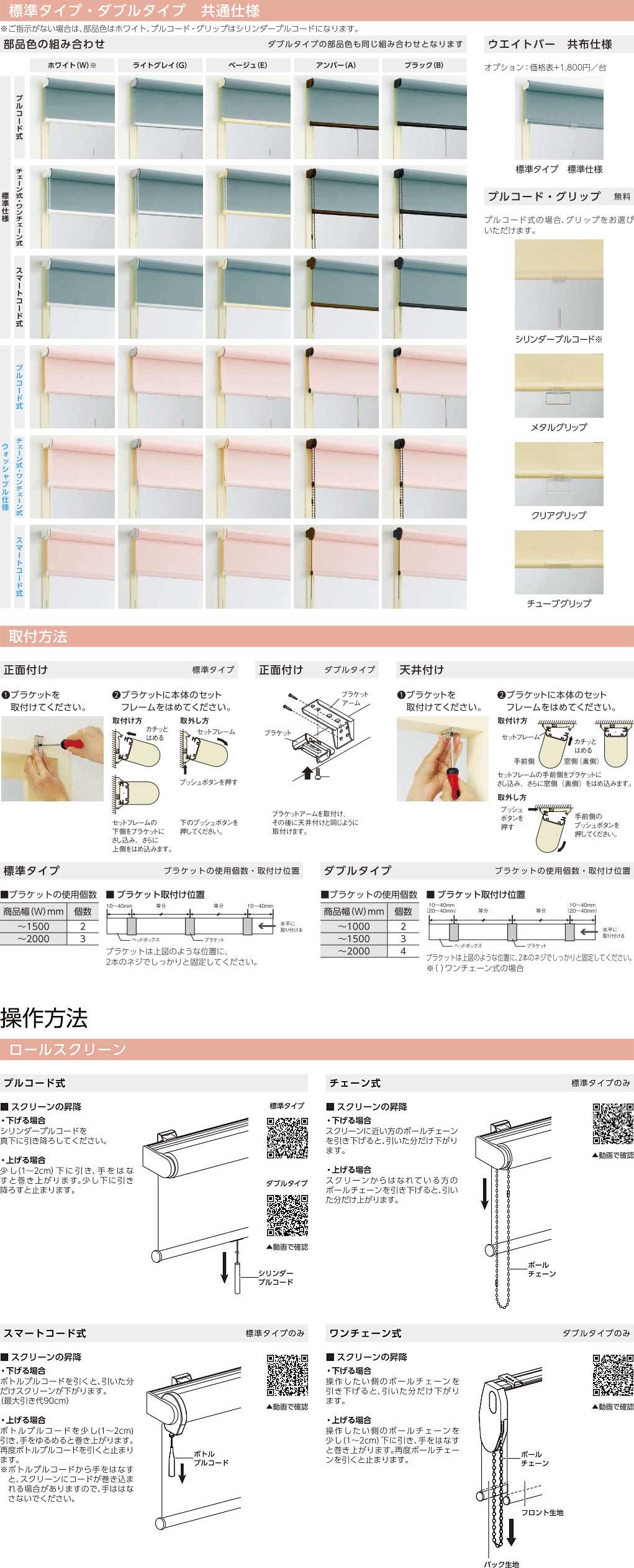 ニチベイ ロールスクリーン 標準タイプ・ダブルタイプ 共通仕様 取付方法 操作方法